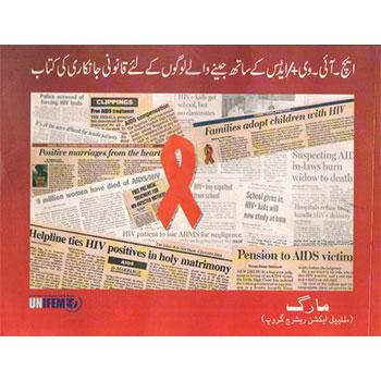 hiv-urdu