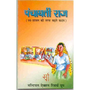panchayati-raj